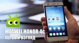 Первый взгляд на Huaweiu Honor 4c
