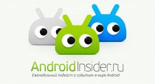 [11] Еженедельный подкаст AndroidInsider.ru